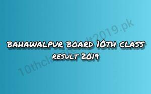 Bahawalpur Board 10th Class Result 2019