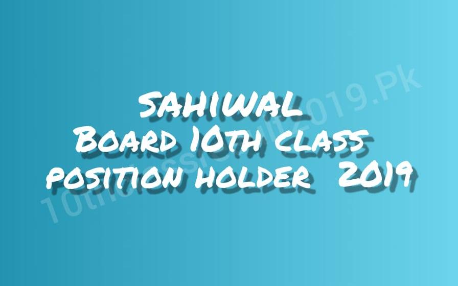 Sahiwal Board 10th Class Position Holders 2019 10 Class