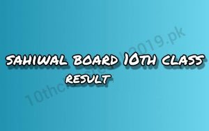 Sahiwal Board 10th Class Result Online